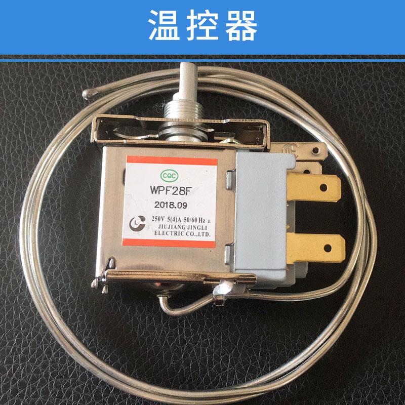 九江精利温控器供应商样板效果图片
