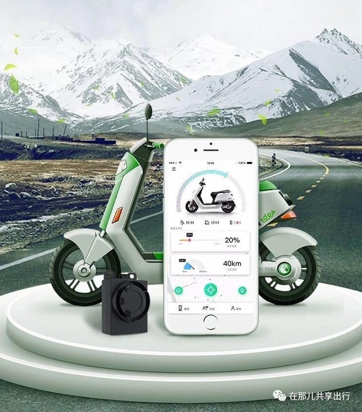 电动车升级:手机控车_智能防盗_移动报警_GPS定位