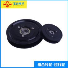 黑色塑料导轮 黑色塑料导轮报价 黑色塑料导轮批发 黑色塑料导轮供应商 黑色塑料导轮哪家好 黑色塑料导轮电话