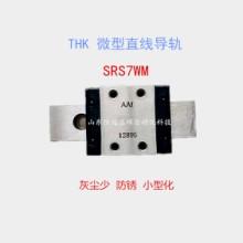 THK球保持器型微型直线导轨 SRS型