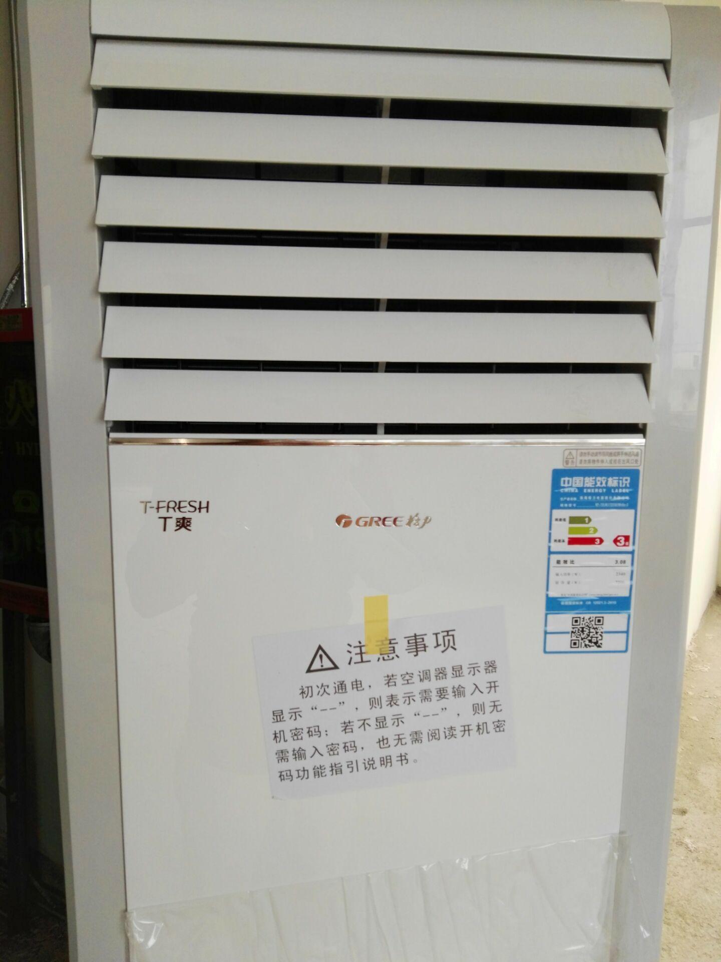 深圳3P柜式单冷空调 新品促销 深圳3P柜式单冷空调