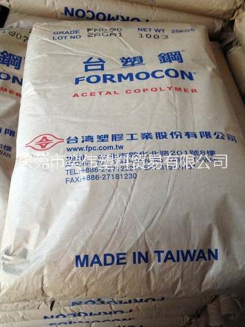 POM FM090台湾台丽钢