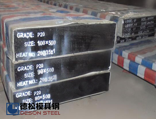 高品质P20模具钢材供应商厂家-德松模具钢