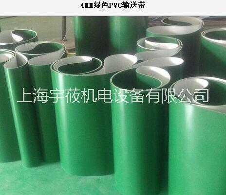高品质PVC输送带  优质PVC输送带 上海宇莜