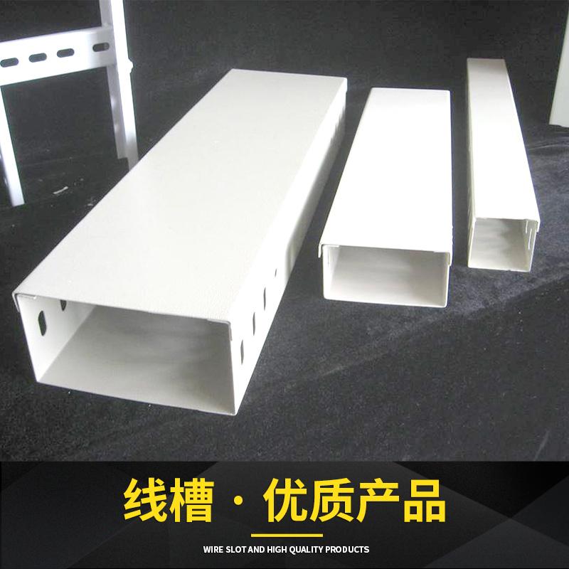 供应 佛山不锈钢线槽批发价格 厂家直销 铝合金线槽 耐用 品种齐全