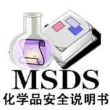 香皂MSDS报告 亚马逊SDS报告 安全数据表 GHS版本SDS英文报告