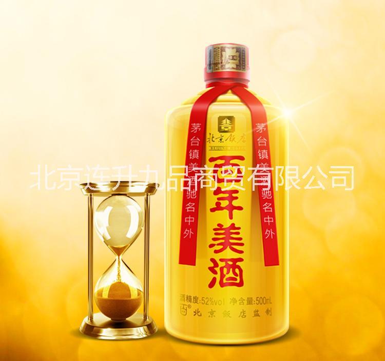 茅台镇酒厂家直销批发52度鎏金黄