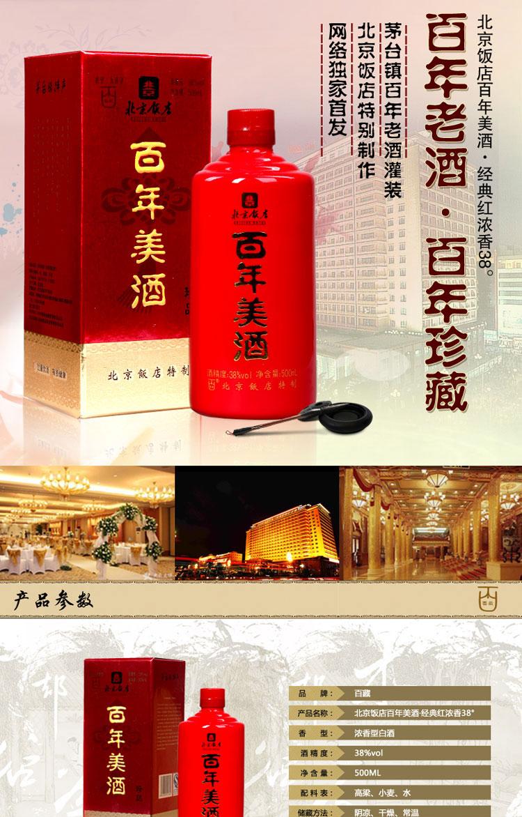 北京饭店百年美酒 百年美酒红瓶  美酒厂家     茅台镇浓香型  百年美酒批发