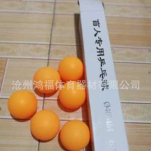 盲人乒乓球台 盲人专用乒乓球 盲人用品厂家 盲人休闲用品厂家 盲人运动器材厂家