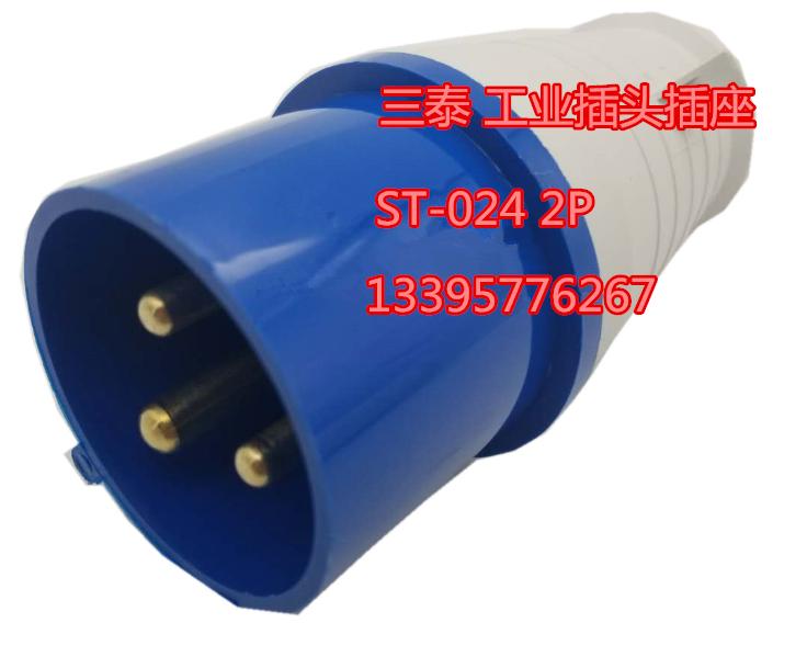 三泰牌工业插头STE-013接线ST-0152/0252明装/器具插座明装接插件