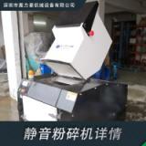 厂家直销 JY500静音粉碎机 塑料粉碎机 小型静音低速粉碎废物回收工业粉碎机