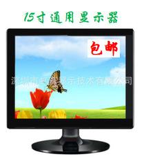 15寸液晶显示器图片/15寸液晶显示器样板图 (1)