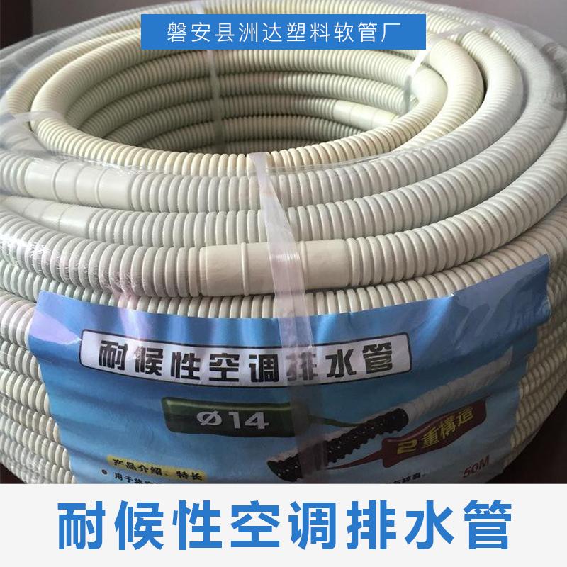 耐候性空调排水管 耐候性空调排水管价格 塑料排水管 pe排水管 厂家直销 品质保障