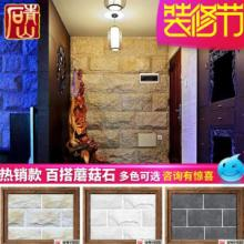 qs-H151浙江白色灰色蘑菇石别墅文化石外墙砖仿古砖凹凸室外背景墙批发