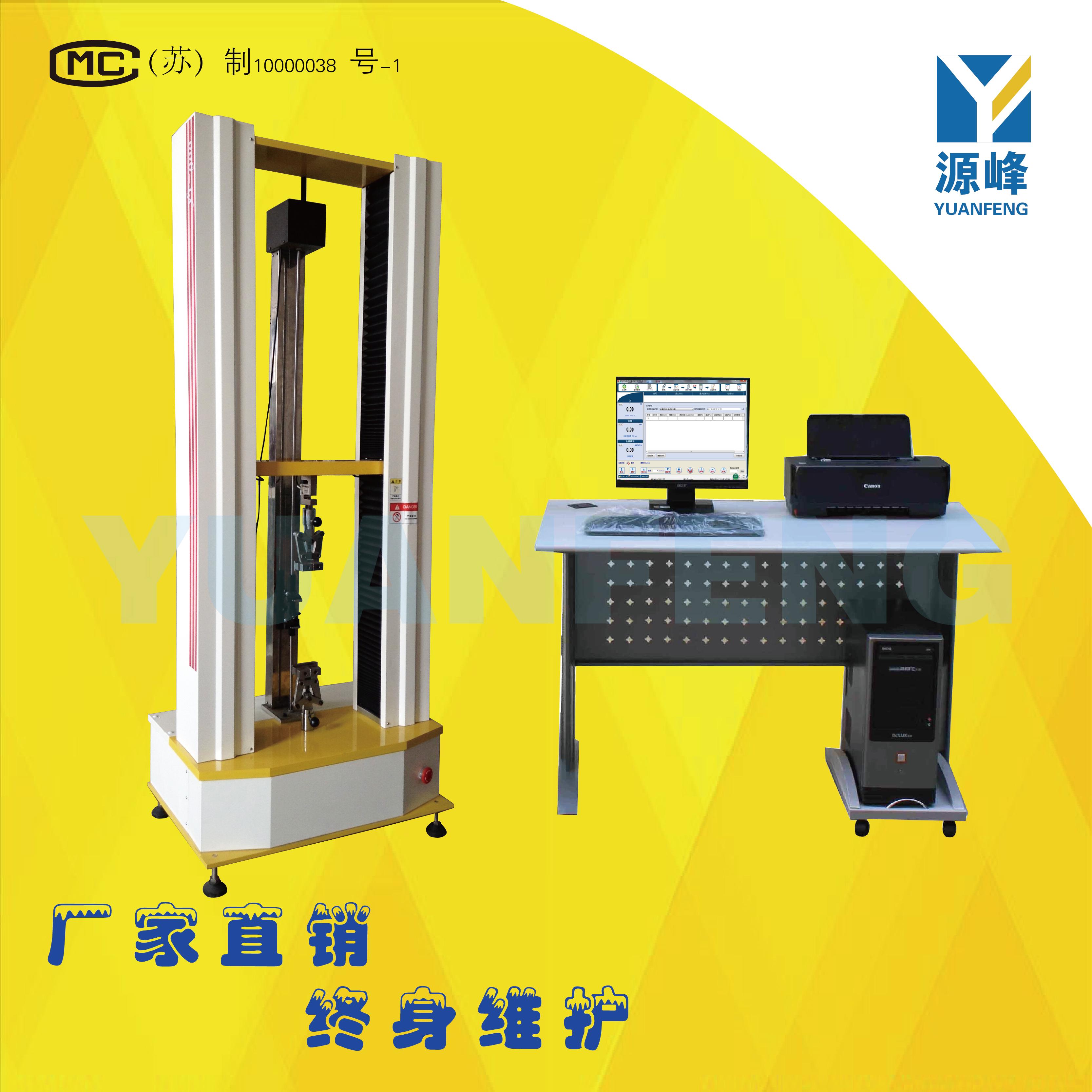 微机控制小型拉力机物理性能测试机销售
