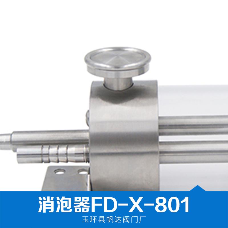 消泡器FD-X-801型 厂家直销 优质供应啤酒消泡器FD-X-801 批量直销 价格优惠
