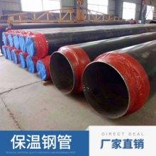 保温钢管 厂家直销 供应聚氨酯保温钢管 批量直销 保质量 规格齐全批发