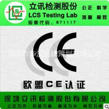 国内机构办理CE认证服务  立讯检测专注扫描仪CE认证图片