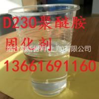 聚醚胺固化剂D230