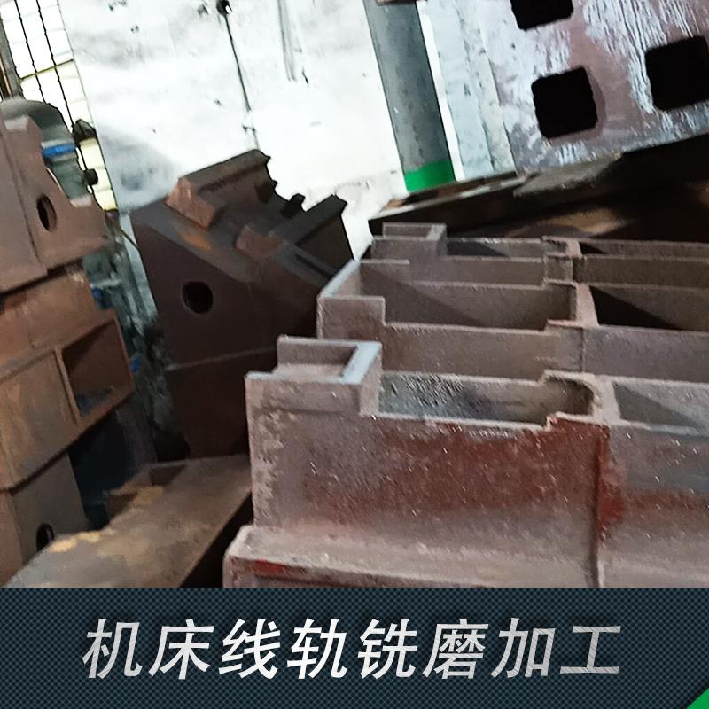 供应 数控机床 厂家直销 机床线轨铣磨加工批发 价格合理 机床线轨铣磨加工