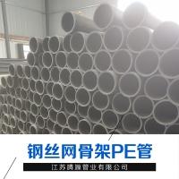 厂家直供 钢丝网骨架PE管 pe钢丝骨架复合管批发 大量从优 品种齐全 钢丝网骨架PE管
