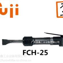 日本FUJI(富士)工业级气动工具及配件: 气铲FCH-25批发