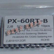 GOOT PX-60RT-B无铅烙铁头PX-60RT-2.4D 3.2D 2C 3C 4C 5C 1.6D长寿命烙铁头图片