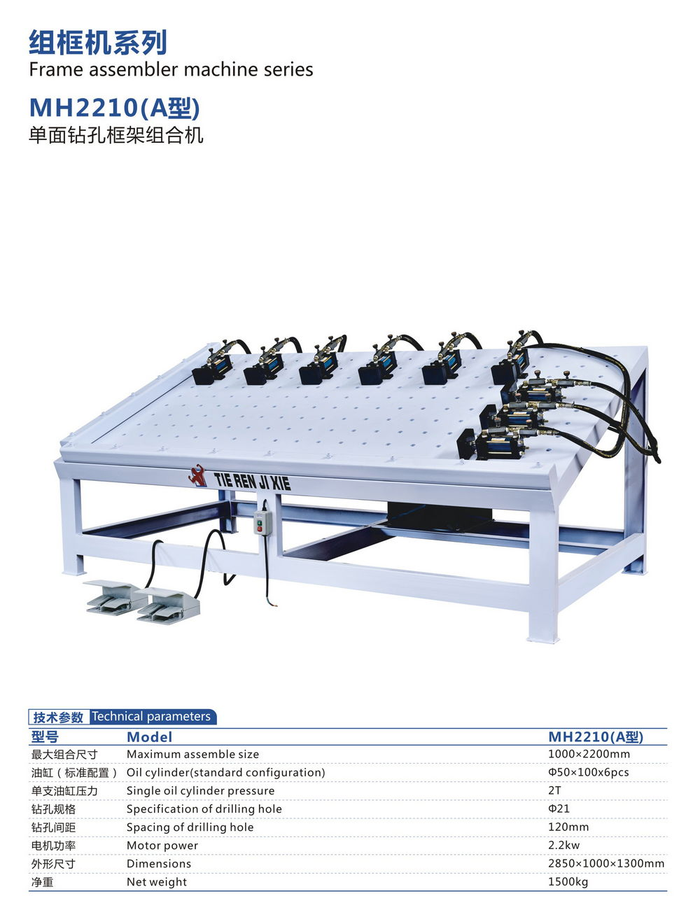 单面钻孔框架组合机,广东单面钻孔框架组合机厂家,广东单面钻孔框架组合机制造商