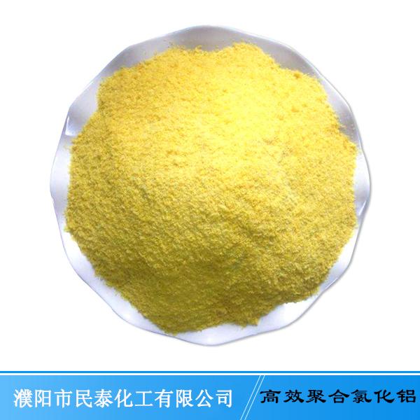 高效聚合氯化铝【PAC】 濮阳市民泰化工采购热线:13461748886
