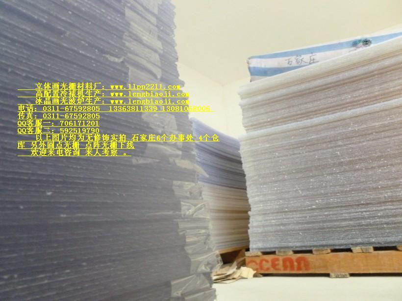 供应石家庄光栅材料光栅片32 忻州三维立体画光栅板 3d立体