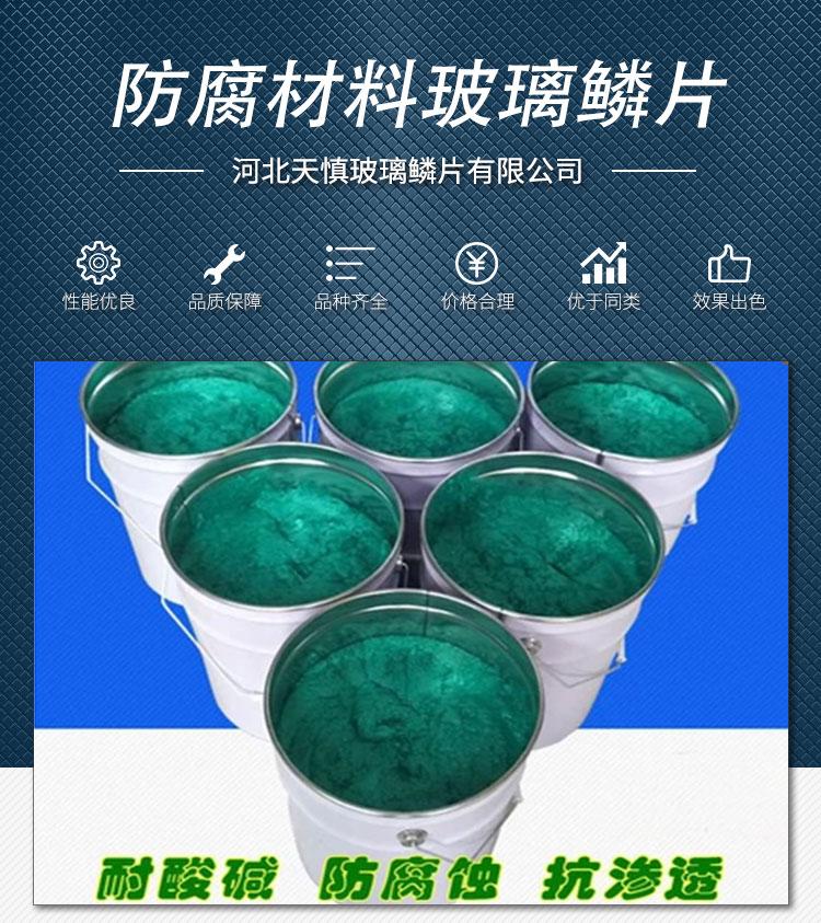 防腐材料玻璃鳞片价格 防腐材料玻璃鳞片生产厂家 防腐材料玻璃鳞片直销商