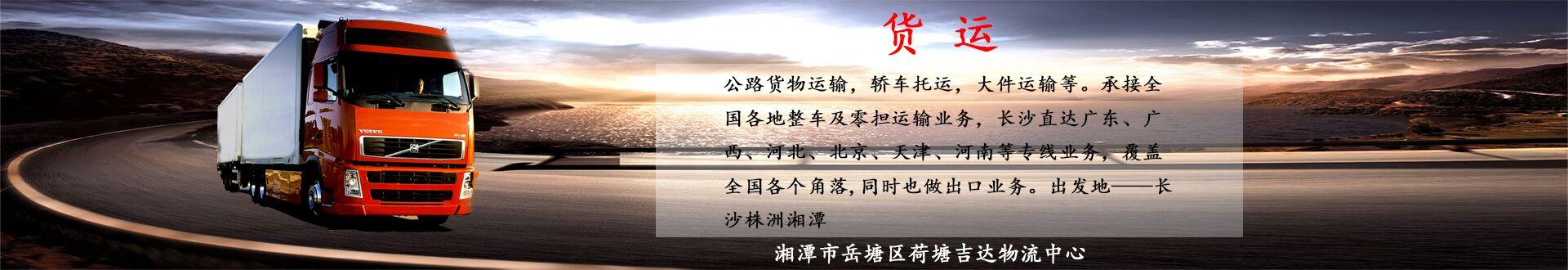 湘潭市岳塘区荷塘吉达物流中心