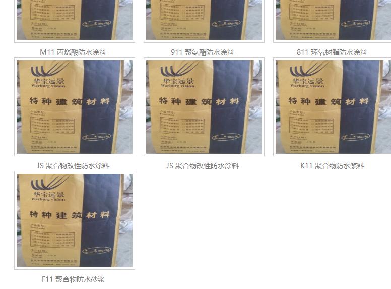 自流平水泥抗渗性能佳(北京华宝远景)18363083693