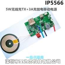 至為芯科技供應集成5W無線充+3A移動電源IC的SOC芯片IP5566圖片