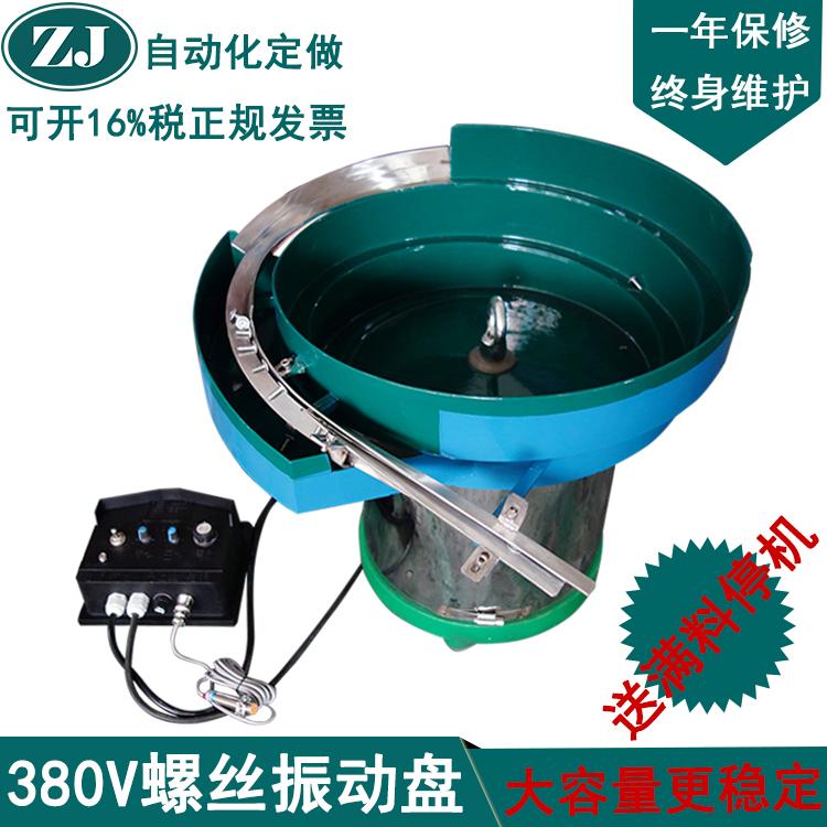 螺丝振动盘 五金振动盘 振动盘厂家 振动盘送料机 360V振动盘加工