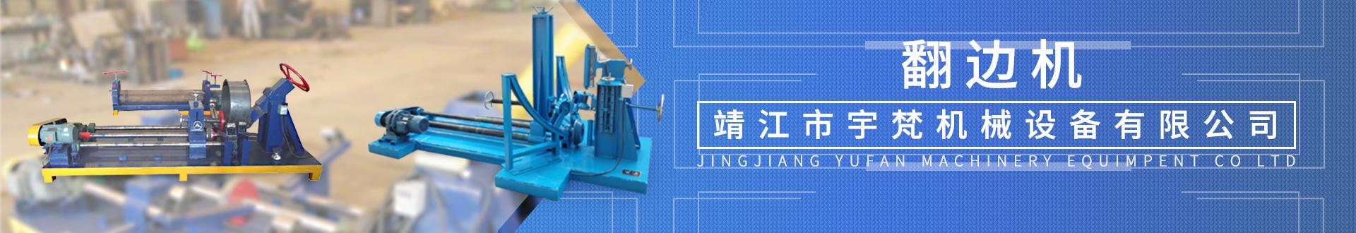靖江市宇梵机械设备有限公司