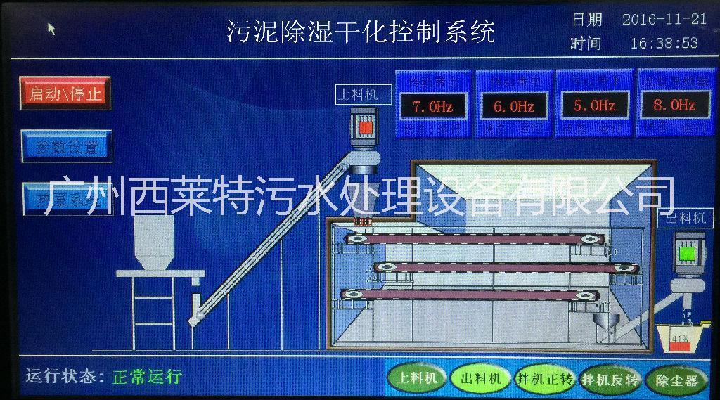污泥干化机 污泥连体干化机