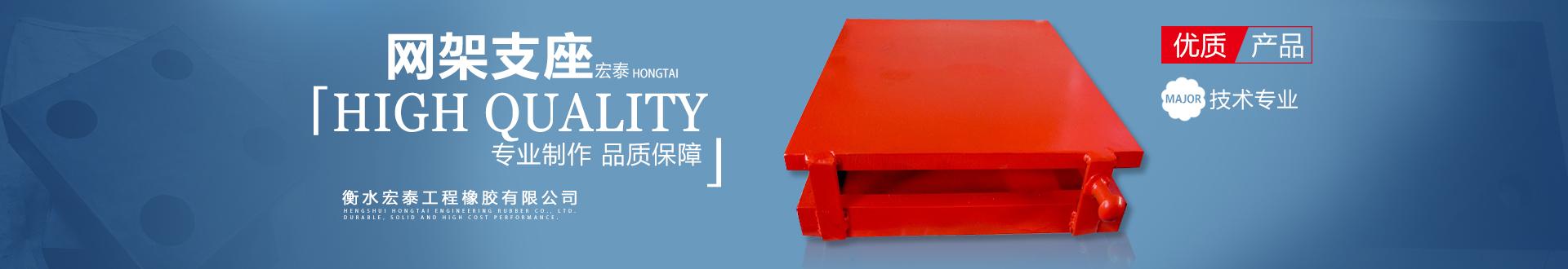衡水宏泰工程橡胶有限公司