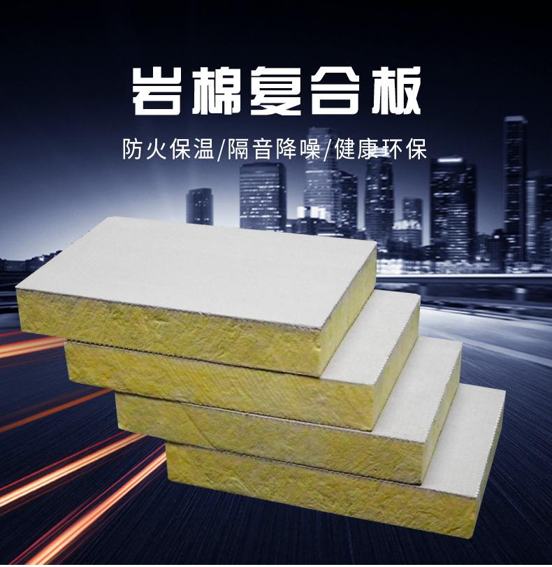 徐州岩棉复合板|生产厂家|厂家直销|供货商电话地址|价格报价|图片|哪家质量好哪家便宜