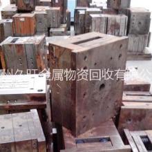 模具回收 模具回收厂家 广州模具回收 员村模具回收批发