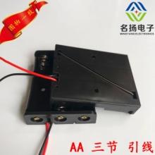 5号3节 并排带线电池盒 五号三节 3aa带线电池盒 5号三节电池盒批发