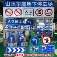 反光车库停车场标志牌供应商厂家批发