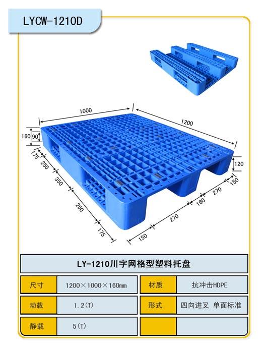 泰安塑料托盘 厂家直销网格川字1200叉车塑料托盘
