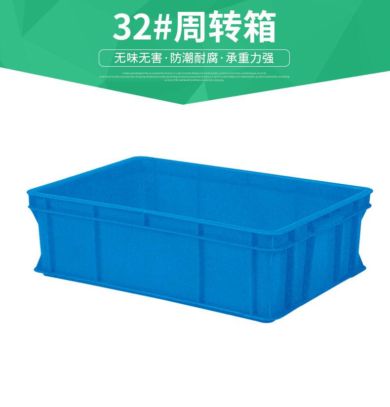 广东省番禺区专业生产 32号胶箱注塑胶箱PE胶筐周转箱厂家直销颜色多样规格齐全