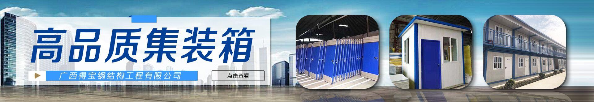 广西得宝钢结构工程有限公司