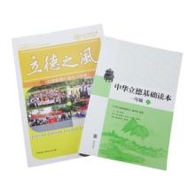 时尚杂志印刷厂家 东莞宣传单制作 时尚杂志设计 时尚杂志书刊生产价格批发