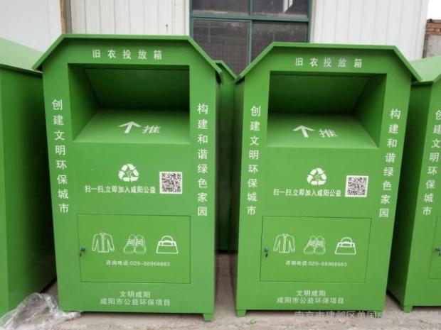厂家新款公益爱心回收箱衣物捐赠箱广告垃圾箱旧衣回收箱