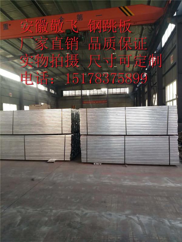 郑州建筑钢跳板郑州镀锌钢跳板厂家脚手架钢踏板