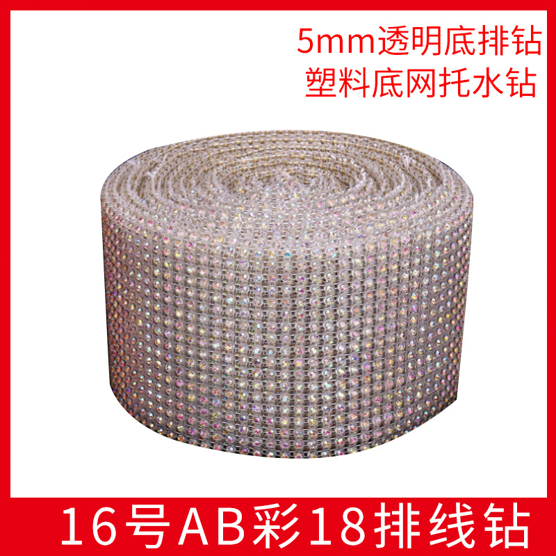 批发18排线钻 19号AB彩网钻 多排塑料底网托水钻 5mm透明底排钻 24排线钻