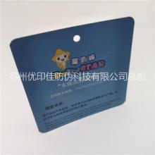 供应防伪登记牌制作 热敏纸登记牌印刷 旅行箱托运牌 塑料吊牌制作